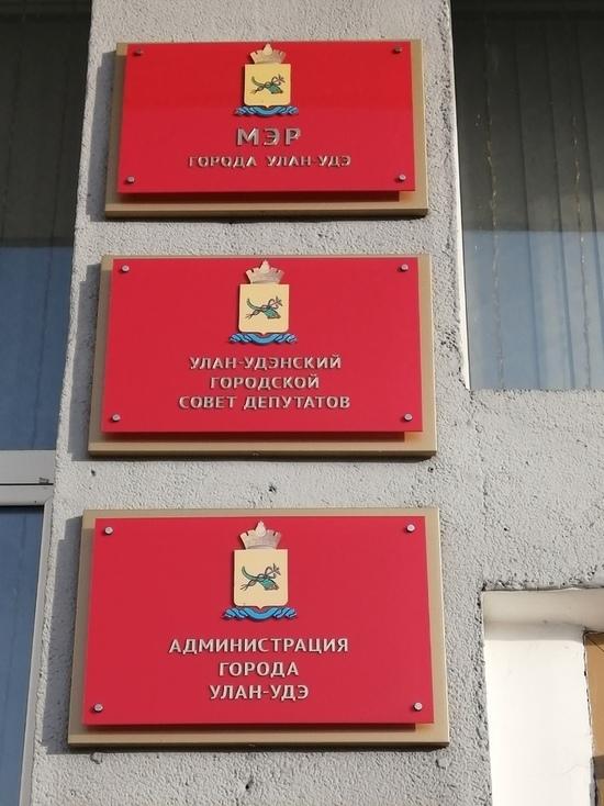 Депутаты Улан-Удэнского горсовета запретят себе грубо выражаться