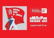 Только 30 октября «Магазин постоянных распродаж» в Чите предлагает вспомнить время доступных цен и дарит скидку на все товары 20%