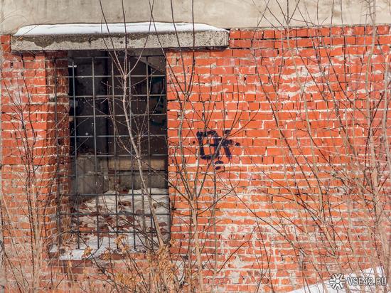 """Опасную """"заброшку"""" в центре Кемерова обнесут забором"""