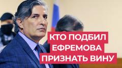 """Пашаев рассказал о """"друге Путина"""" в деле Ефремова"""