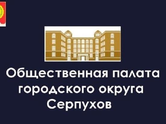 Новый состав Общественной палаты Серпухова утверждён