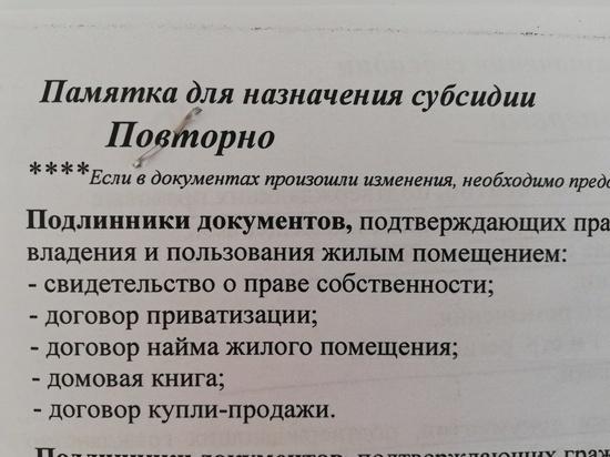 Ставропольцам подтвердили продление выплаты жилищных субсидий до конца года