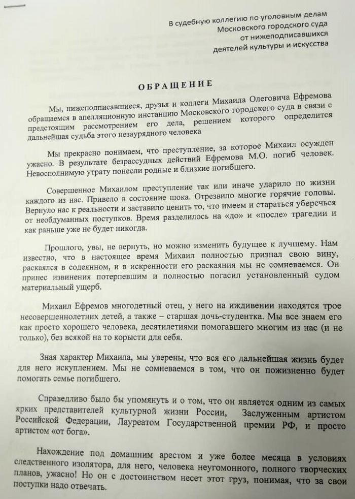 У Михаила Ефремова кончились деньги