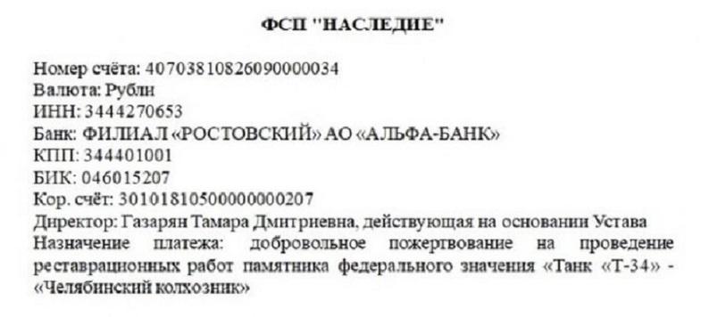 Восстановить танк Т-34 просят помочь жителей Волгограда, фото-2