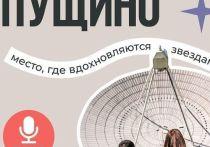 Пущинская обсерватория попала в областной туристический проект