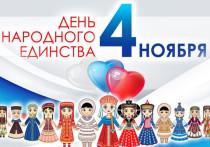 Жителей Салехарда приглашают в День народного единства участвовать в онлайн-викторине