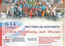 В Йошкар-Оле пройдет всероссийский фестиваль-марафон