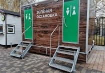 Жизнь налаживается: в центр Тулы из Москвы прикатили модный туалет
