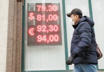 Курс евро на биржевых торгах впервые за шесть лет превысил 94 рубля
