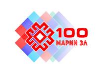 Жители Марий Эл празднуют 100-летний юбилей республики – 4 ноября 1920 года луговые и горные мари получили автономную область, столицей которой 25 ноября стал Краснококшайск, будущая Йошкар-Ола.