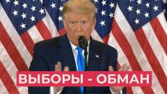 Трамп с измученным лицом объявил победу на выборах в США