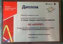 «Апатит» признан лидером химической отрасли по итогам всероссийского конкурса