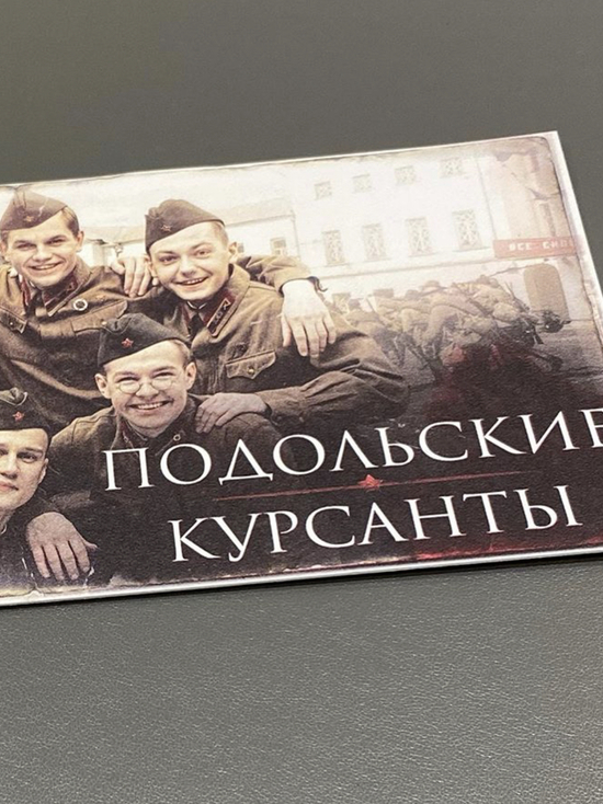 Псковский губернатор одним из первых посмотрел фильм «Подольские курсанты»