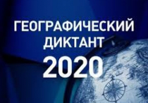 Географический диктант напишут жители Хабаровского края