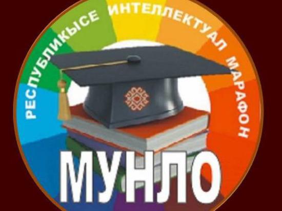 В Йошкар-Оле пройдет республиканский интеллектуальный марафон