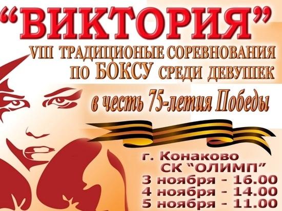 Псковичка стала призером соревнований девушек-боксеров