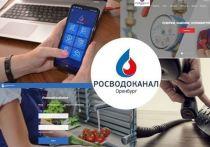 «Росводоканал Оренбург»: дистанционное обслуживание поможет сохранить здоровье