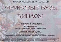 Коллектив из Серпухова стал Лауреатом Всероссийского конкурса