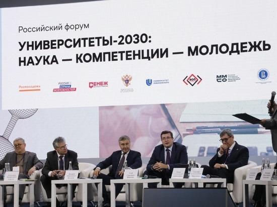 Всероссийский форум открылся 6 ноября в ННГУ имени Лобачевского