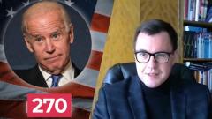 Американист назвал срок объявления нового президента США