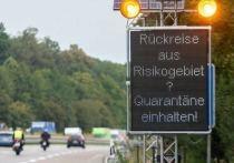 Германия: Новые правила въезда в ФРГ с 8 ноября