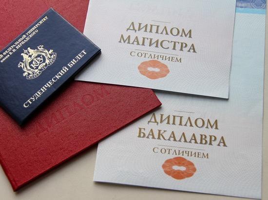 В России предложили ввести «срок годности» для дипломов вузов