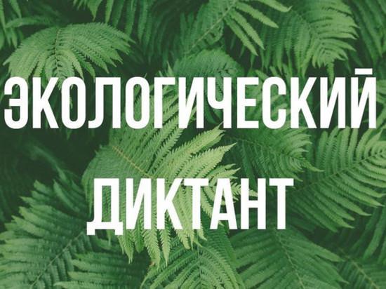 Жители Заполярья смогут написать экологический диктант