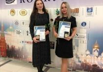 Педагоги Хабаровского края стали лауреатами всероссийского педагогического конкурса
