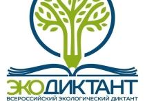 Жителей Пущино пригласили принять участие во Всероссийском экологическом диктанте