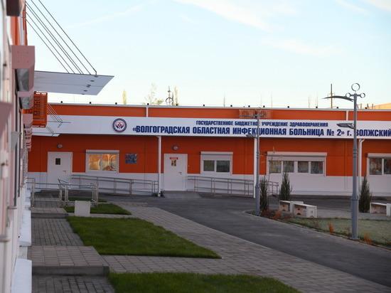 Под Волгоградом открылась новая областная инфекционная больница