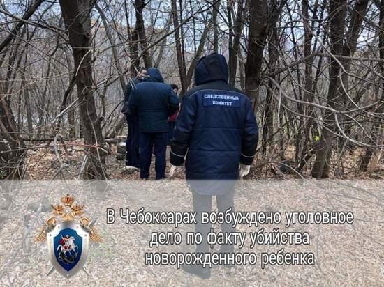 В чебоксарской лесопосадке нашли тело задушенного младенца