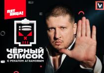 На телеканале «Пятница!» стартует очередной сезон шоу «Черный список» с новым ведущим Ренатом Агзамовым
