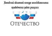 Юные серпуховские краеведы стали победителями регионально конкурса