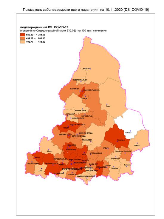 Обновлена информация о заболевших COVID-19 в свердловских муниципалитетах