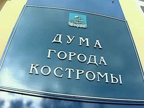 Из-за COVIDа депутаты не смогли выбрать нового сити-менеджера для Костромы