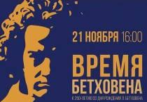 В Астрахани наступает «Время Бетховена»