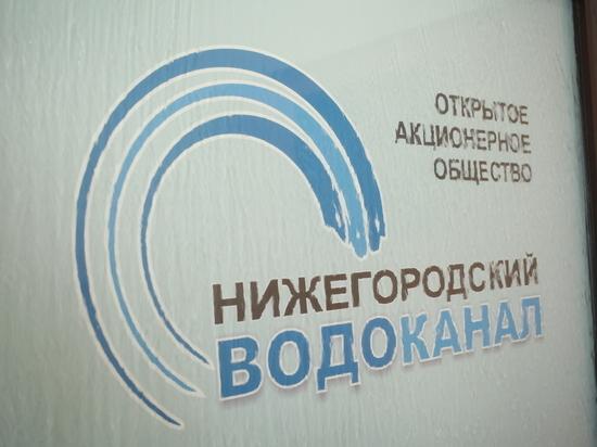 Директора АО «Нижегородский водоканал» заключили под стражу