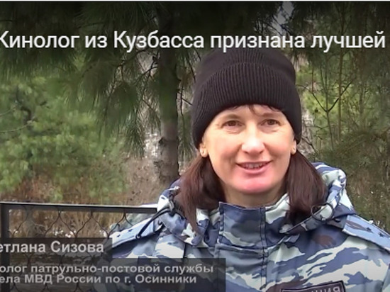 Кузбасский кинолог была признана одной из лучших в России