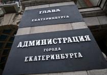 После обысков в районной администрации Екатеринбурга главу увезли на допрос
