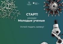 Молодых ученых Пущино пригласили на конкурс известного Фонда