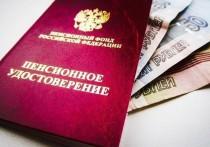 Как изменятся доходы неработающих россиян