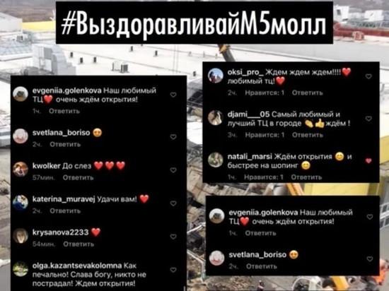 Рязанцы запустили флешмоб в поддержку сгоревшего ТРЦ «М5 Молл»