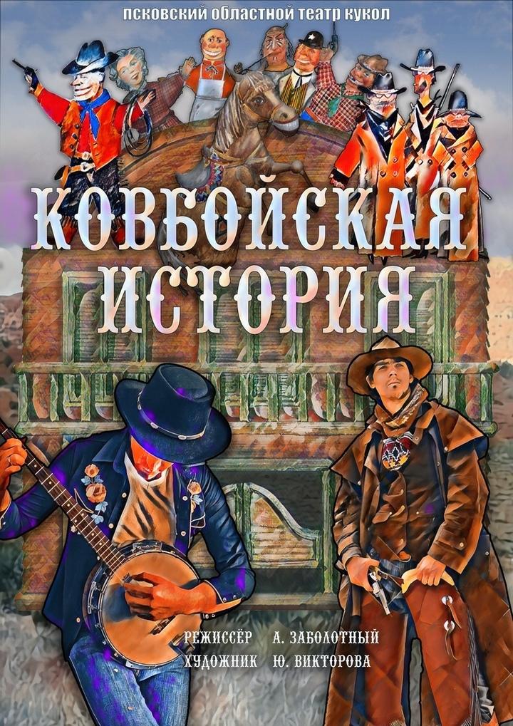 Новые премьеры готовит Псковский театр кукол, фото-2