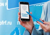 С 1 января 2020 года работающие россияне могут перейти на электронные трудовые книжки вместо бумажных