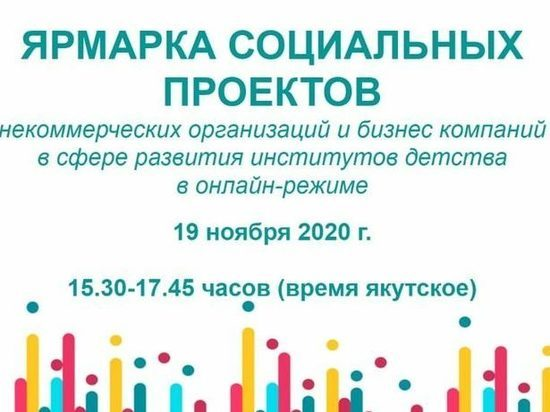 В Якутии состоится Ярмарка социальных проектов