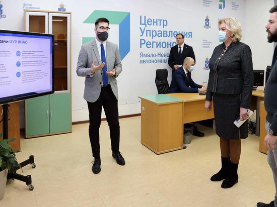 В Салехарде начал работу «Центр управления регионом»