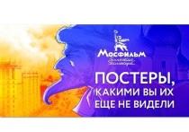 Ярославцам предложили сравнить старые и новые афиши к советским фильмам