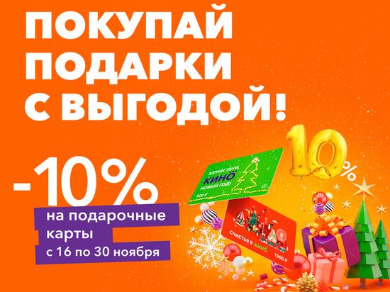 Кинотеатр «Формула кино» дарит скидку в 10% на подарочные карты