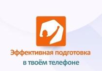 Мобильный марафон: для школьников запустили образовательную активность по подготовке к ЕГЭ