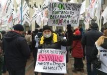 Предприниматели всей Украины устроили в Киеве бунт против локдауна